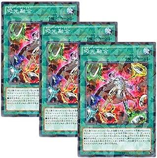 3枚 遊戯王 日本語版 SPRG-JP044 吸光融合 (ノーマル・パラレル)