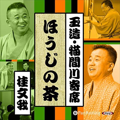 『【猫間川寄席ライブ】 ほうじの茶』のカバーアート