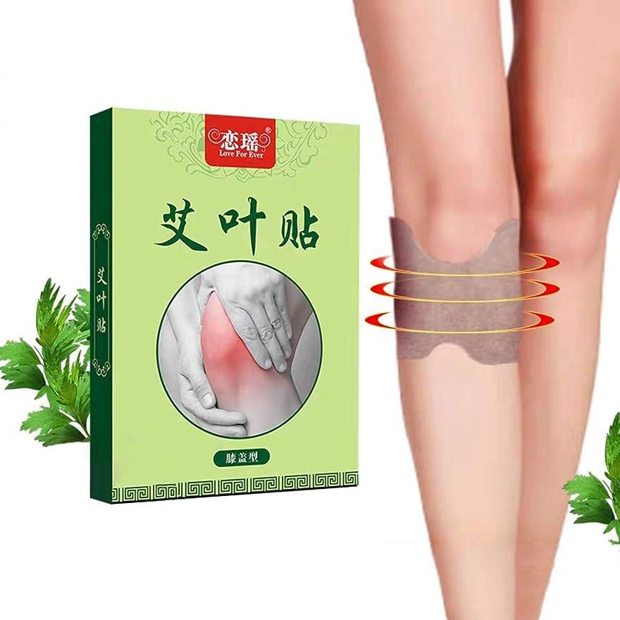 何十人も天使義務づける40個膝灸ホットプラスター、、自己発熱下肢経絡関節痛パッチ痛み止めよもぎパッチ女性