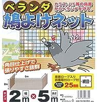 鳥害対策 ベランダ鳩よけネット 2m×5m(25mm角目)