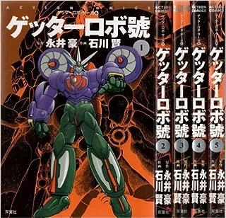 ゲッターロボ號 ゲッターロボサーガ コミック 全5巻完結セット (アクションコミックス ゲッターロボ・サーガ)