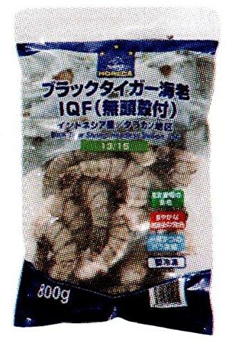 ブラックタイガー海老 IQF 8/12サイズ 800g 【冷凍】/ホレカセレクト(2袋)