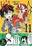人外さんの嫁 11巻 (ZERO-SUMコミックス)