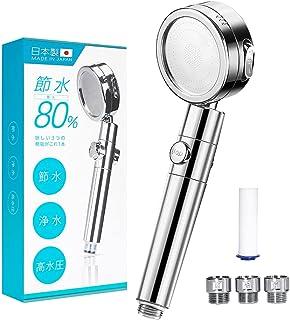 日本製 シャワーヘッド 節水 塩素除去 浄水 止水ボタン 角度調整 アダプター付 国際基準G1/2 日丸屋製作所 (シルバー)