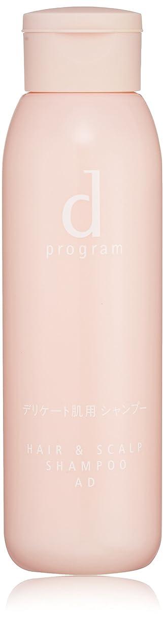 プラグオーディション袋d プログラム ヘア&スカルプ シャンプー AD (低刺激シャンプー) 200mL
