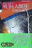 戦争と人間 (9) (光文社文庫)