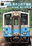 【前面展望】JR四国 キハ54形 愛ある伊予灘線 松山→伊予大洲[DVD]