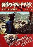 戦場のシルクロードを行く―アフガニスタン潜入記 (1984年)