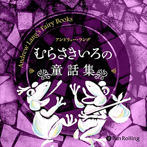 『むらさきいろの童話集』のカバーアート