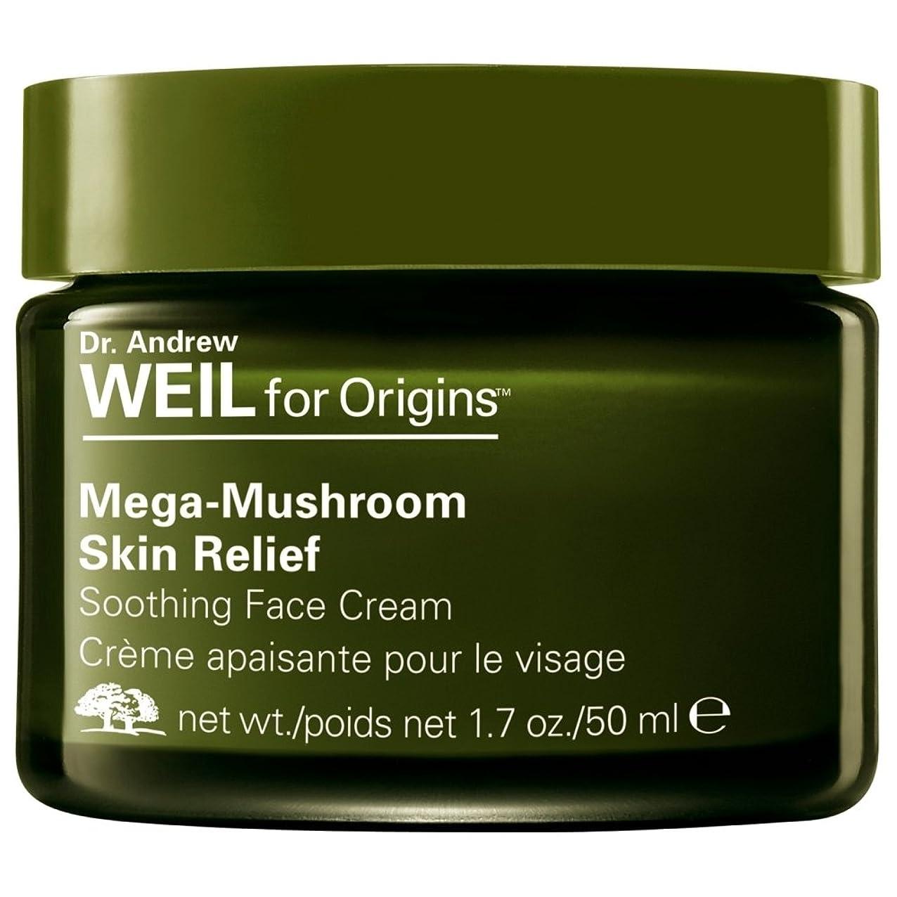 流粘り強い仮定、想定。推測Dr。アンドルー?ワイルメガマッシュルーム皮膚の起伏、50ミリリットル?起源のために (Origins) (x6) - Dr. Andrew Weil for Origins? Mega Mushroom Skin Relief, 50ml (Pack of 6) [並行輸入品]