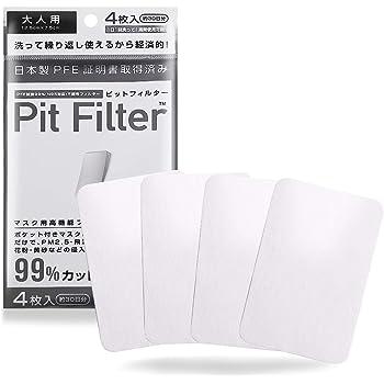 【ノーズマスクピット】日本製 高機能 マスクフィルター 洗える PFE試験証明書取得済み ウイルス 予防 対策4枚入り 約1か月分 2サイズ (ピットフィルター, ノーマルサイズ)