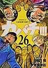 カバチ!!!-カバチタレ!3- 第26巻