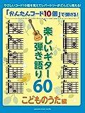 「かんたんコード10個」 で弾ける! 楽しいギター弾き語り60 ~こどものうた編~