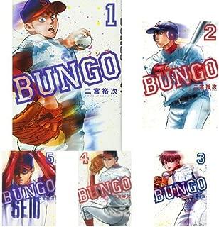 BUNGO-ブンゴ- 1-13巻 新品セット (クーポンで+3%ポイント)