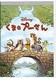 くまのプーさん[DVD]
