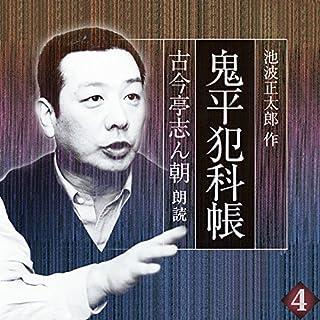 『鬼平犯科帳 古今亭志ん朝朗読 巻四 血闘』のカバーアート
