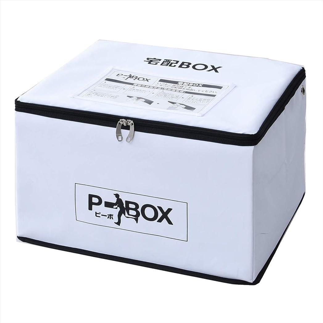無効鎖懺悔山善(YAMAZEN) 宅配BOX SPB-1