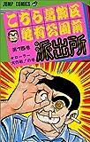こちら葛飾区亀有公園前派出所 15 (ジャンプコミックス)