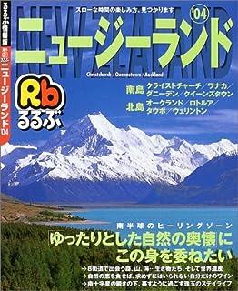 るるぶニュージーランド '04―クライストチャーチ/クイーンズタウン/オークランド (るるぶ情報版 海外 21)