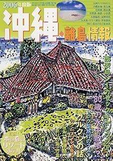 沖縄・離島情報〈2006年度版〉