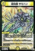 デュエルマスターズ RP01-003-BR 緑知銀 サモハン ベリーレア