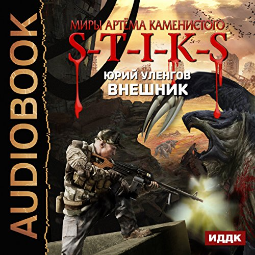 The Worlds of Artiom Kamenisty. S-T-I-K-S. The Outsider [Russian Edition] audiobook cover art