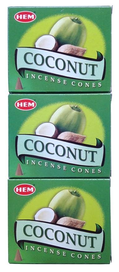社員秘密の厚くするHEM ココナッツ コーン 3個セット