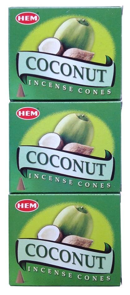 勤勉インストールネックレスHEM ココナッツ コーン 3個セット