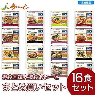 【冷凍介護食】摂食回復支援食あいーと まとめ買いセット(16個入)