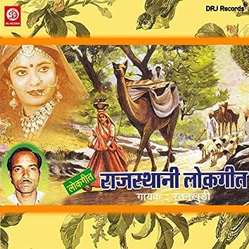 Rajsthani Lok Geet