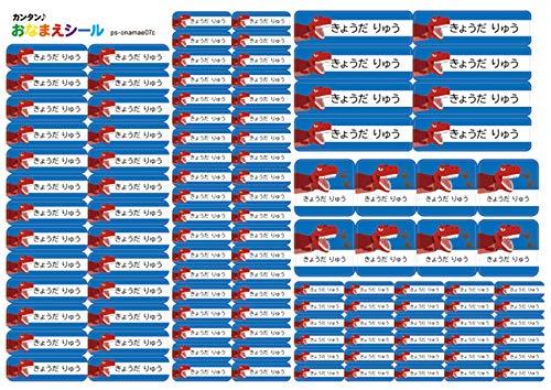 お名前シール 耐水 5種類 110枚 防水 ネームシール シールラベル 保育園 幼稚園 小学校 入園準備 入学準備 恐竜 きょうりゅう ブルー