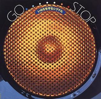 GO・STOP―いのちを守るシグナル (INAX BOOKLET)