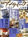 私のアンティーク (No.28) (Gakken interior mook)
