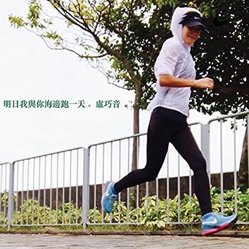 Min Re Wo Yu Ni Hai Bian Pao Yi Tian