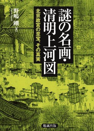 謎の名画・清明上河図  北京故宮の至宝、その真実