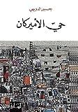 حي الأميركان (Arabic...image