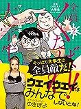 全員くたばれ!大学生 2 (SPA!コミックス)