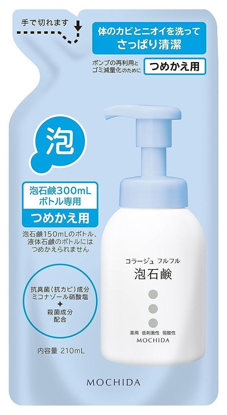 提供された認証寛容コラージュフルフル 泡石鹸 (つめかえ用) 210mL×3個