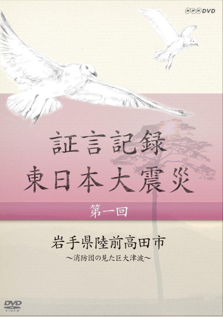 Documentary - Free shipping Shogen Kiroku Higashi Vol.1 Daishinsai Nihon Iwate Indefinitely