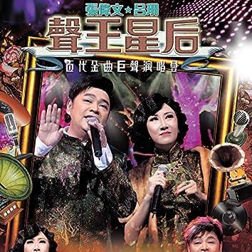 聲王星后百代金曲巨聲演唱會 (Live)