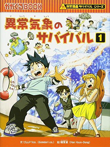 異常気象のサバイバル 1 (かがくるBOOK―科学漫画サバイバルシリーズ)