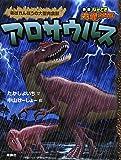 アロサウルス―あばれんぼうの大型肉食獣 (新版なぞとき恐竜大行進)