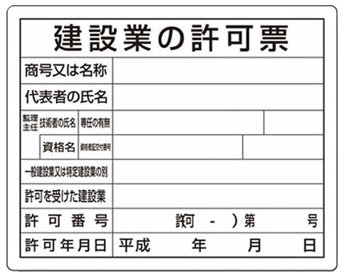 脆い教素人ユニット 法令許可票 建設業の許可票 エコユニボード 400×500 30203A