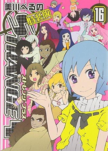 ストレンジ・プラス 16巻 特装版 (IDコミックス ZERO-SUMコミックス)