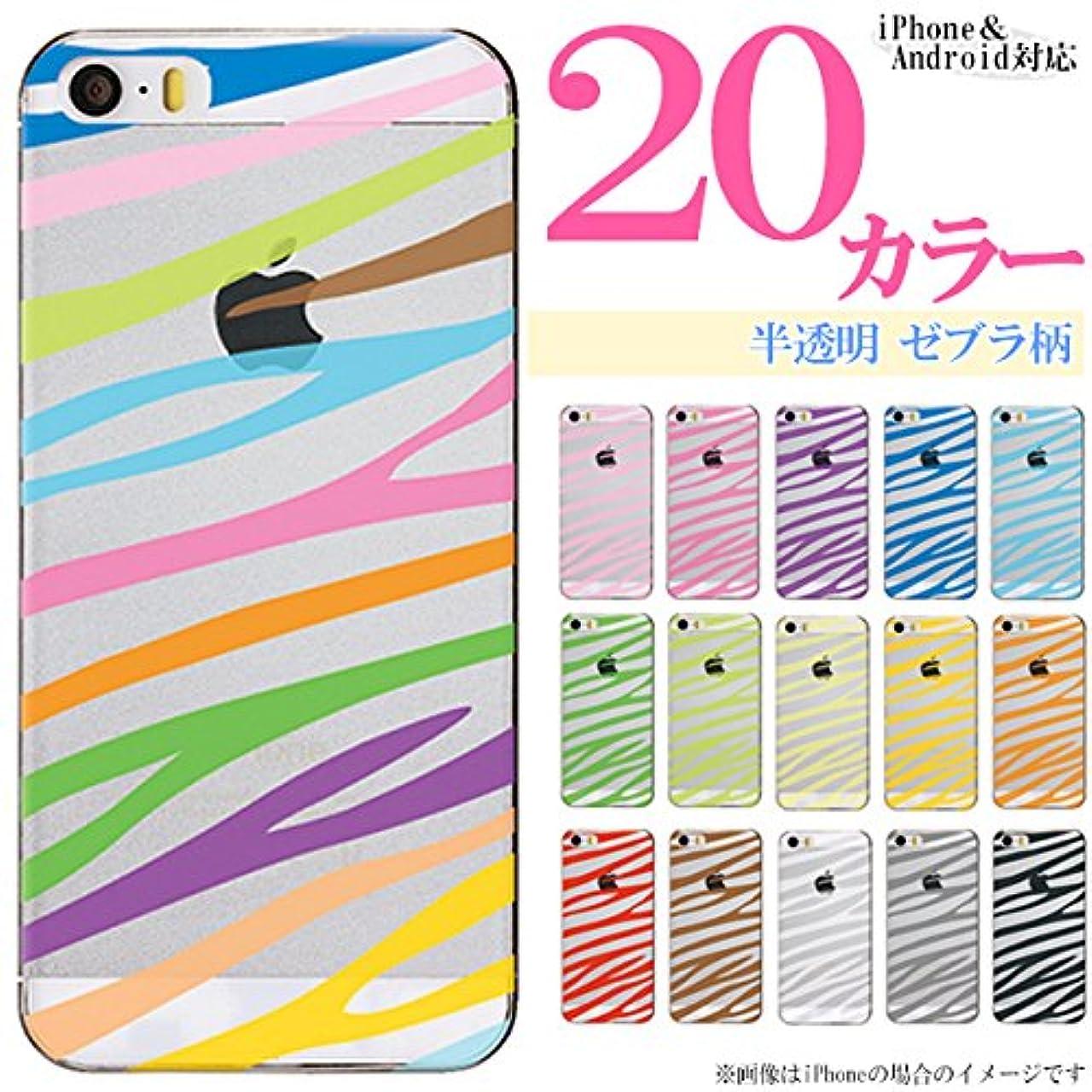 構成楽観的シチリアiPhone7 (アイフォン7 4.7インチ用) スマホケース カバー (ハードケース)/半透明クリア ゼブラ柄 (しまうま柄/シマウマ柄) / N グレー 灰色【case1084N】