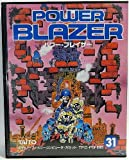 Famicom NES JP GAME FC Power Blazer Japan Import