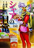 シャアの日常 (5) (角川コミックス・エース)