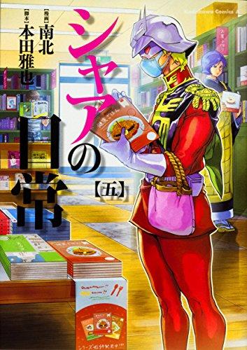 シャアの日常 (5) (角川コミックス・エース)の詳細を見る