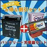 【 台湾 ユアサ YTX7L-BS + バッテリー充電器セット 】 台湾 YUASA YTX7L-BS + PerfectPower バッテリー充電器 P-POWER AT12 互換 DTX7L-BS FTX7L-BS GTX7L-BS 初期充電済 即使用可能 バイクバッテリー充電器 バイク充電器 バイクバッテリー