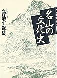 名山の文化史